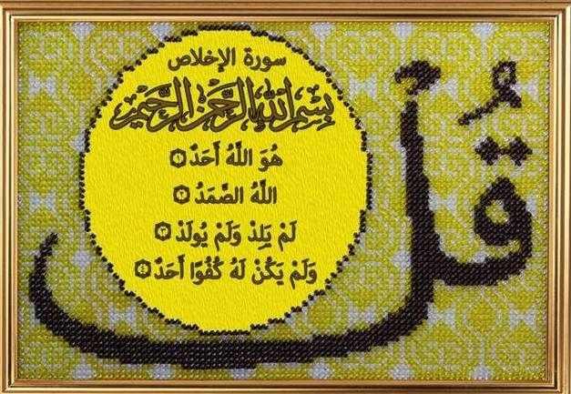"""0194-РВ.Сура 112 """"Аль-Ихлас""""Очищение веры (ВМ)"""