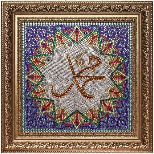 0202 Мухаммед - пророк Аллаха - картина стразами (Преобрана)