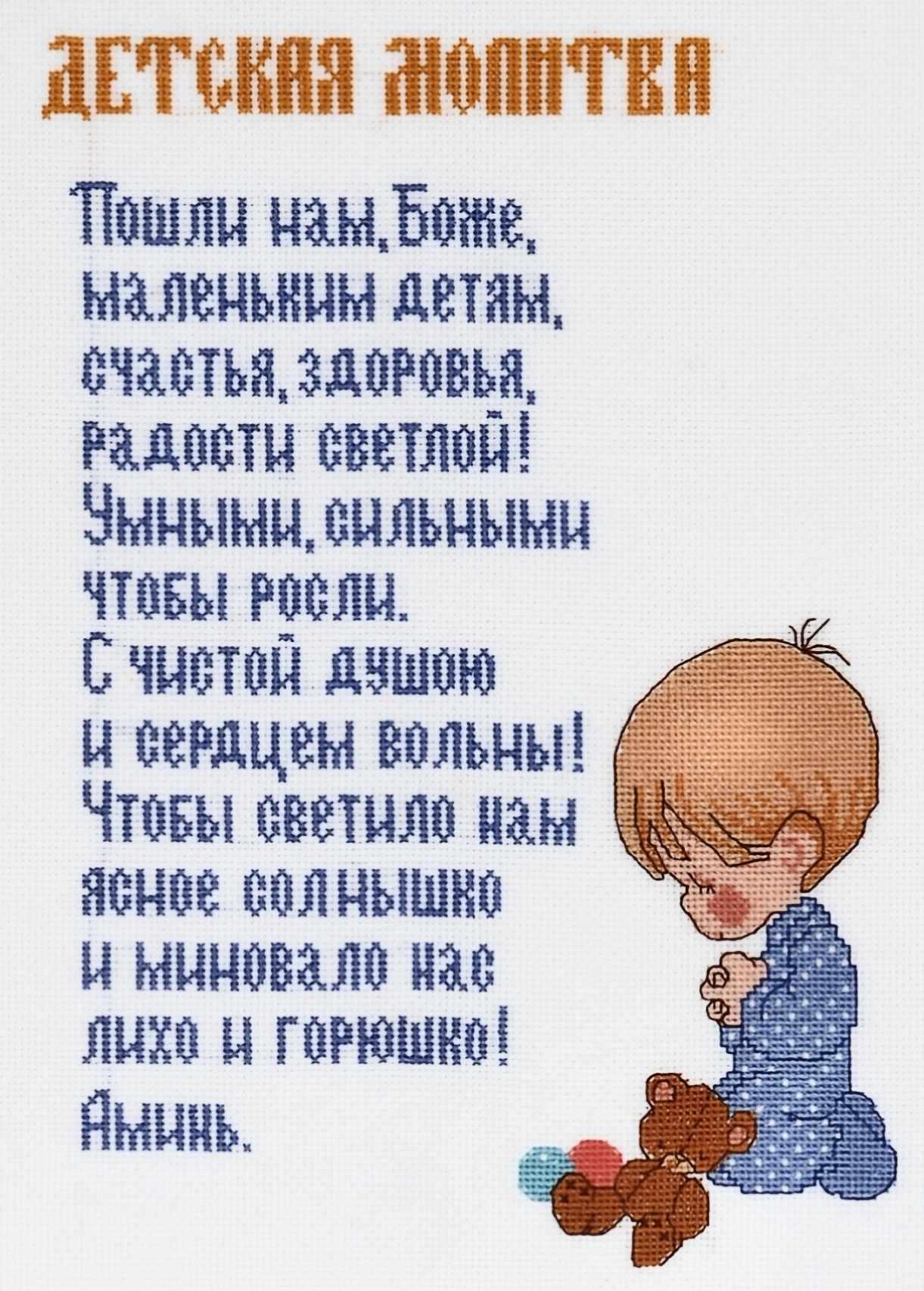 1153 Детская молитва (мальчик) (Alisena)