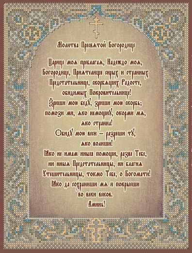 1НИМ-002 Молитва Деве Марии - набор