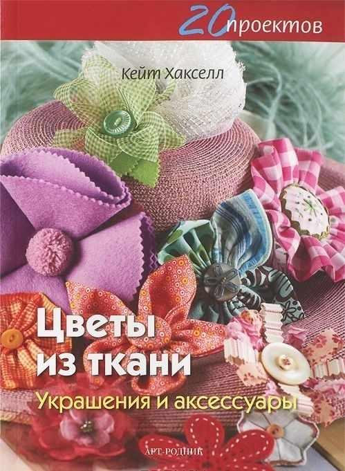 20 проектов: Цветы из ткани
