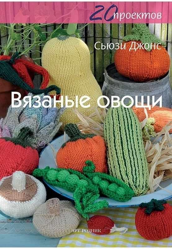 20 проектов: Вязаные овощи