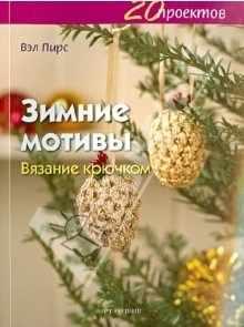 20 проектов: Зимние мотивы. Вязание крючком