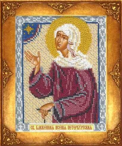 205 Св. Ксения (РИ)