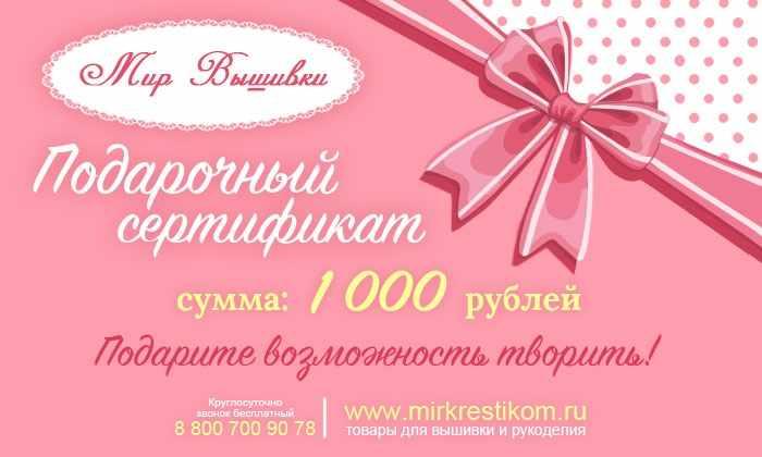 Купон на подарок орифлэйм 5