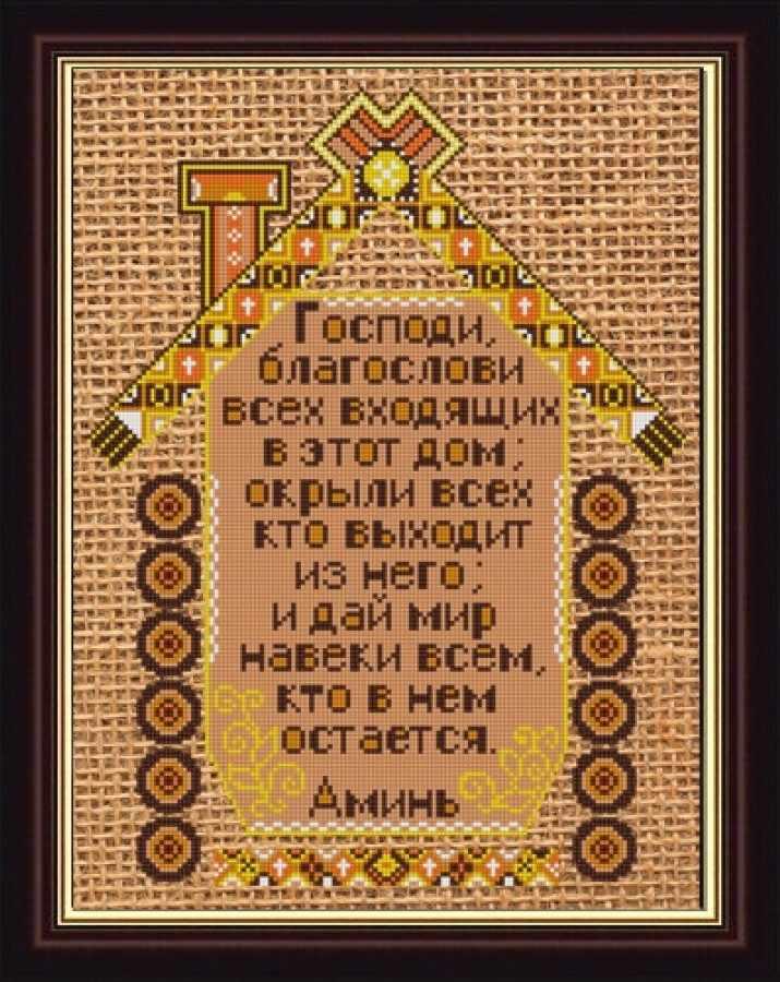 Вышивка молитва. Схемы вышивки молитвы. Вышивка бисером