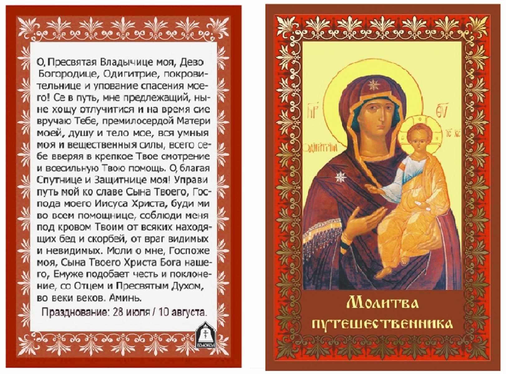 3063 Молитва путешественника - рисунок на шелке (МП)