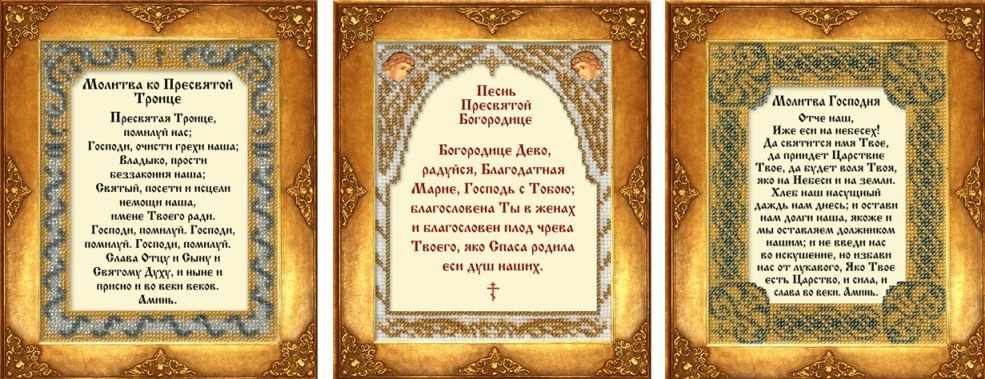 333 Домашний Молитослов III (РИ)
