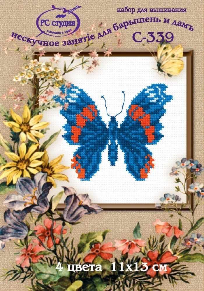 "339 ""Бабочка синяя"""
