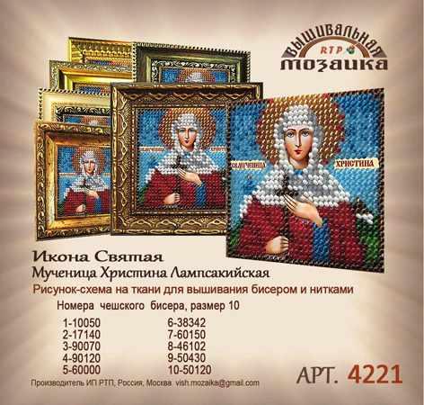 4221  Св. Муч. Христина Лампсакийская - схема (ВМ)