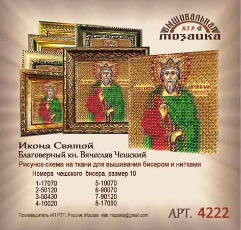 4222  Св. Блгв.князь Вячеслав Чешский - схема (ВМ)