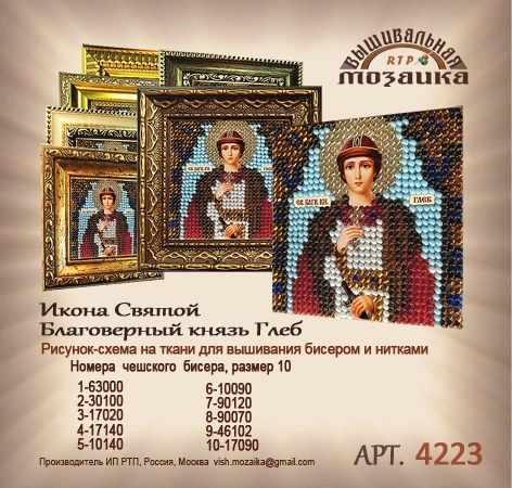 4223  Св. Блгв.князь Глеб - схема (ВМ)
