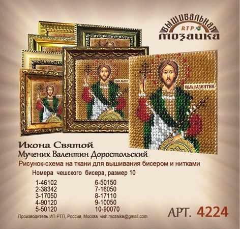 4224  Св. Муч.Валентин Доростольский - схема (ВМ)