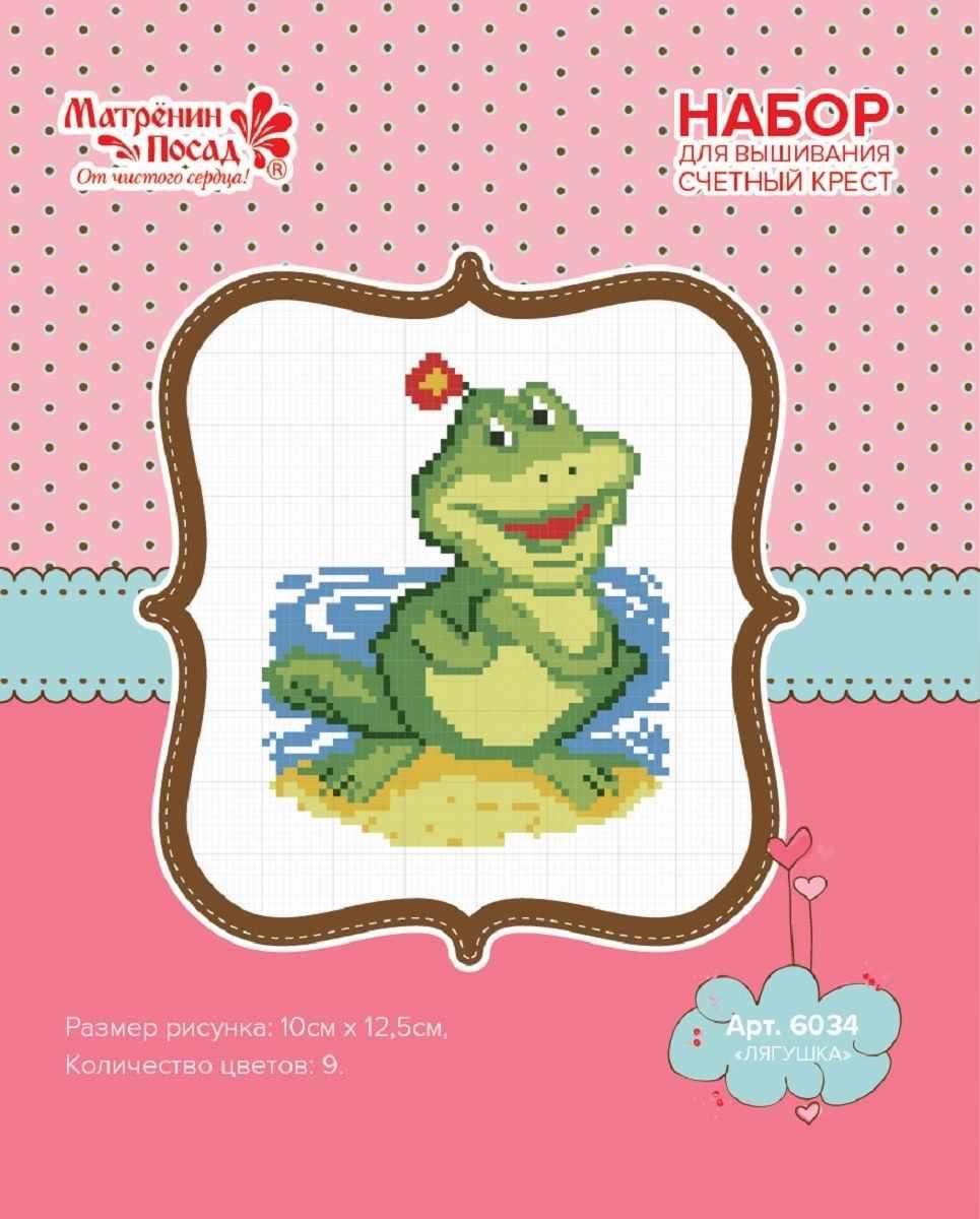 6034  Лягушка - набор для вышивания (МП)