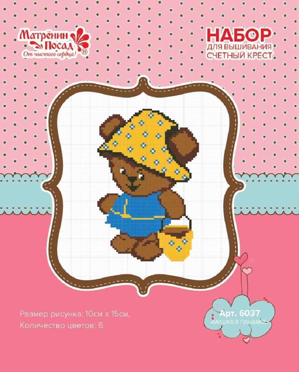 6037  Мишка в панамке - набор для вышивания (МП)