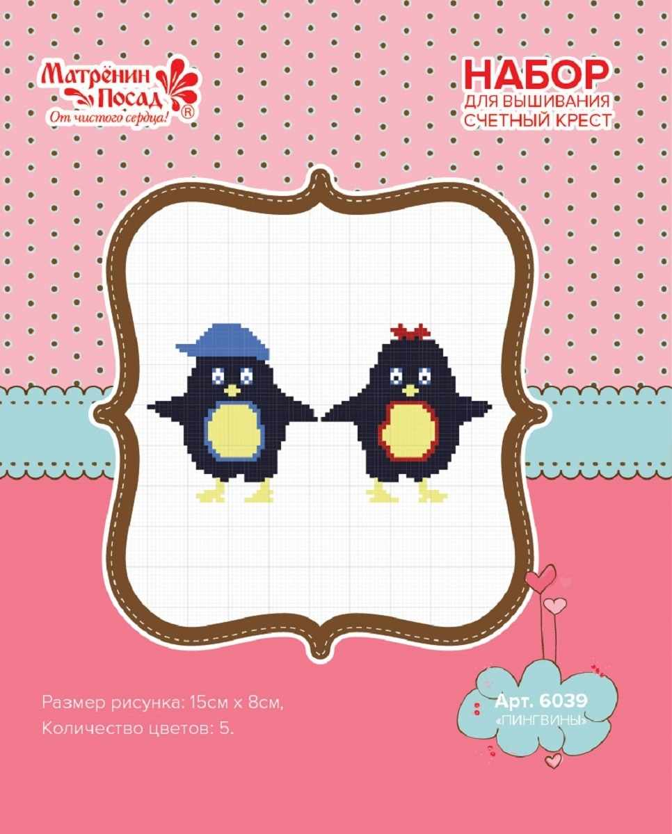 6039  Пингвины - набор для вышивания (МП)