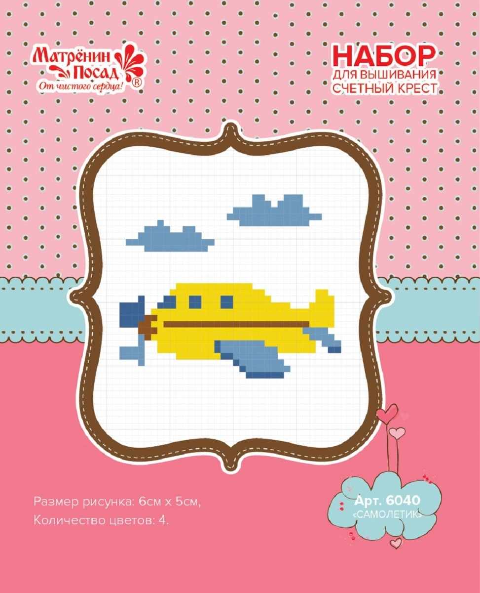 6040  Самолётик - набор для вышивания (МП)
