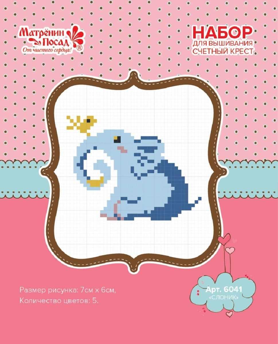 6041  Слоненок - набор для вышивания (МП)