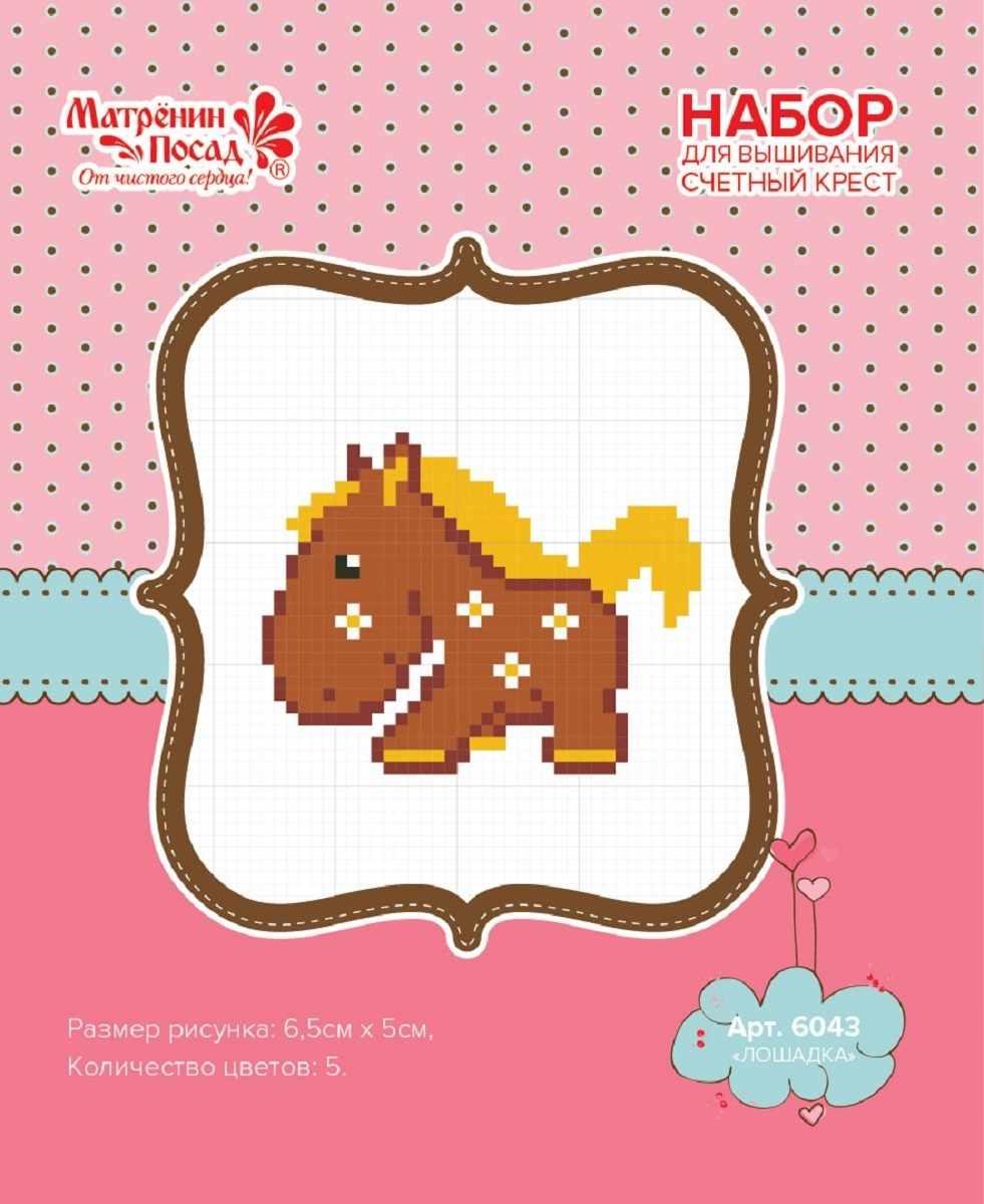 6043  Лошадка - набор для вышивания (МП)