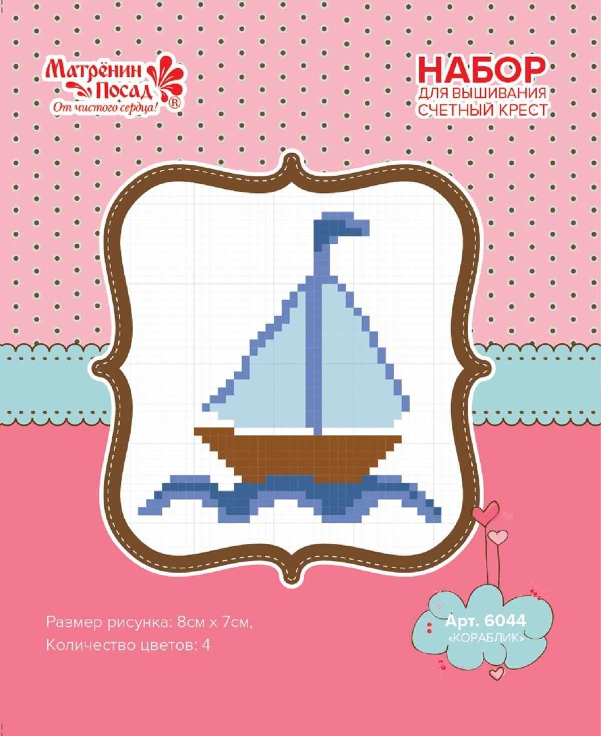 6044  Кораблик - набор для вышивания (МП)