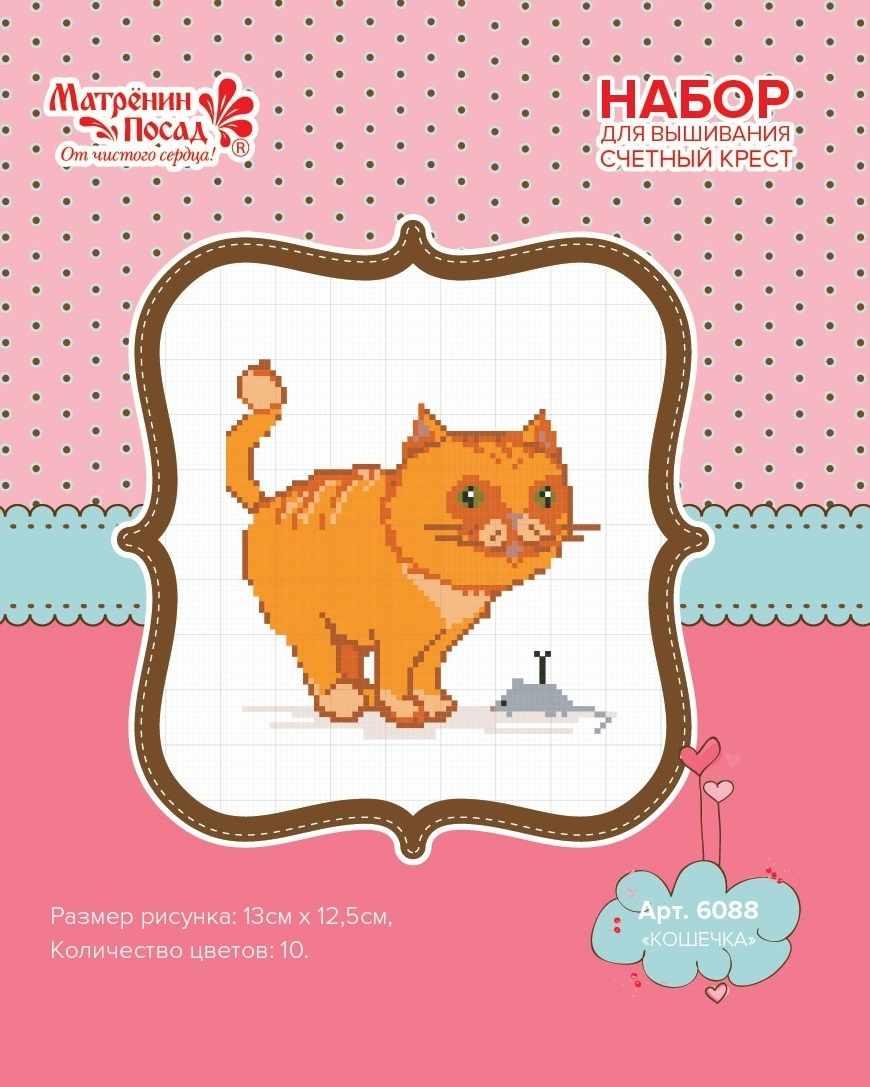 6088 Кошечка - набор для вышивания (МП)