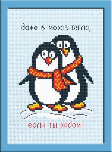 611 Пингвинчики (Овен)