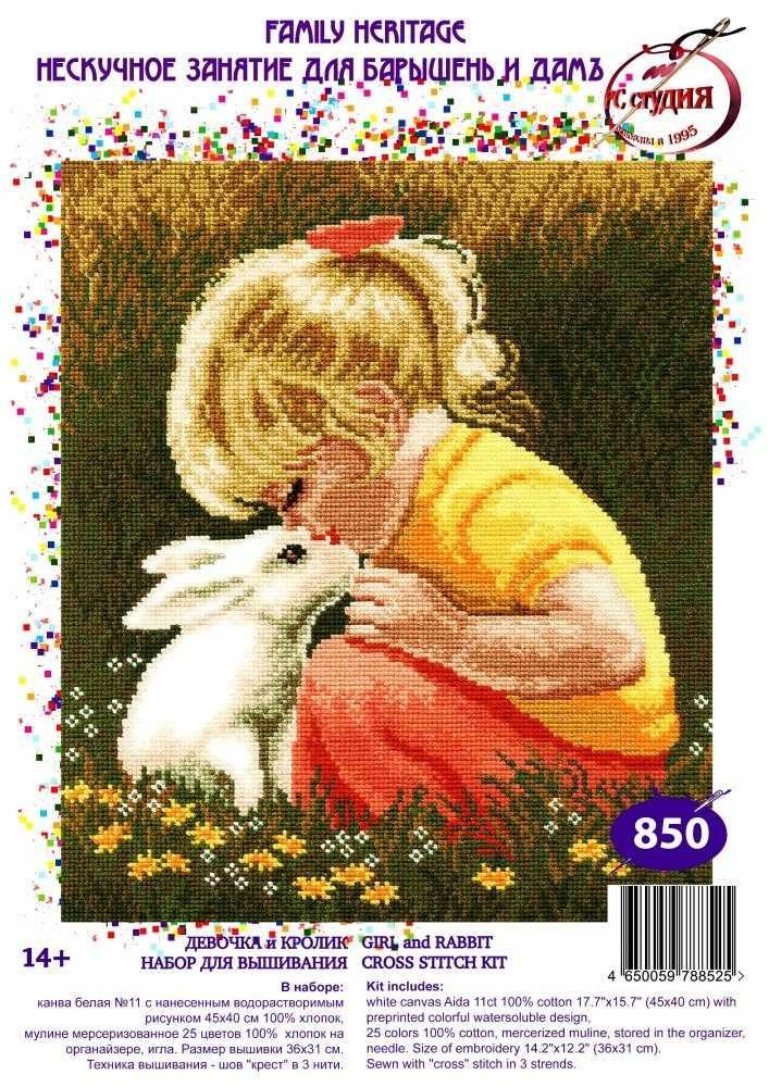 """850 """"Девочка с кроликом"""""""