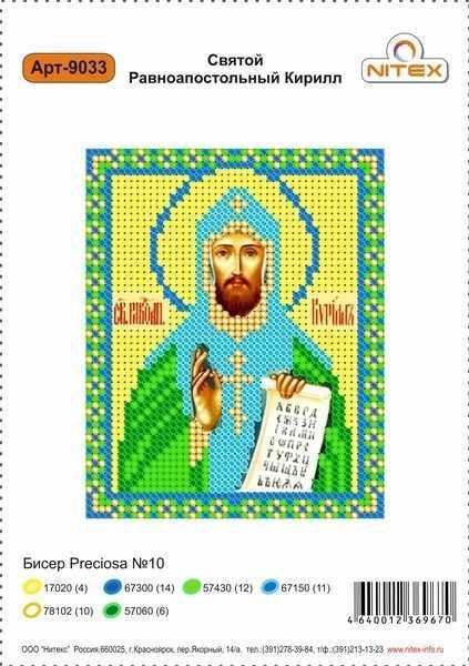 9033 Св. Равноапостольный Кирилл - схема (Nitex)