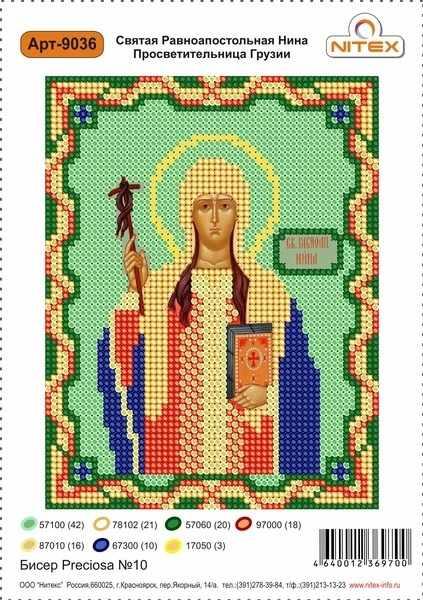 9036 Св. Равноапостольная Нина Царица Грузии - схема (Nitex)