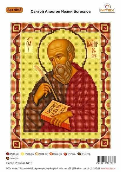 9043 Св. Апостол Иоанн Богослов - схема (Nitex)