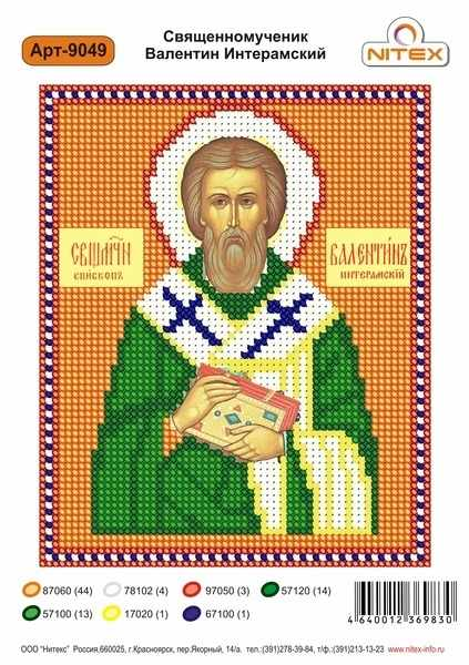 9049 Священномученик Валентин Интерамский - схема (Nitex)