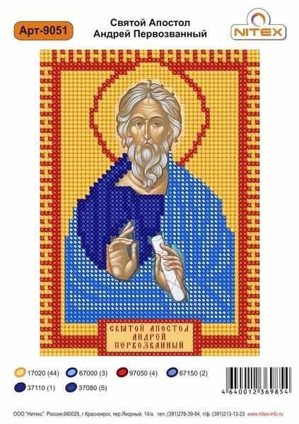 9051 Св.Апостол Андрей Первозванный - схема (Nitex)