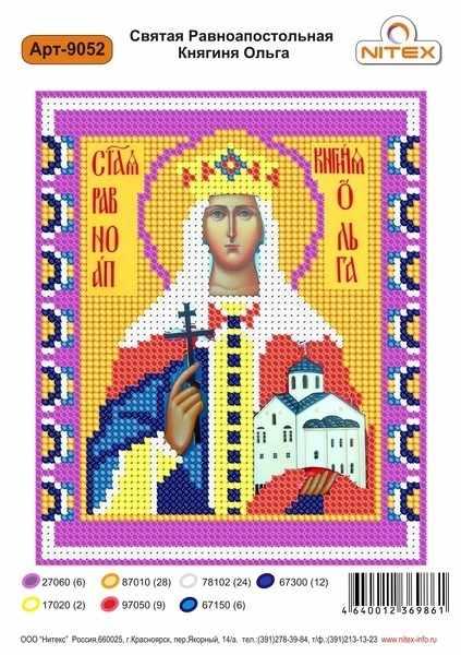 9052 Св. Равноапостольная Княгиня Ольга - схема (Nitex)