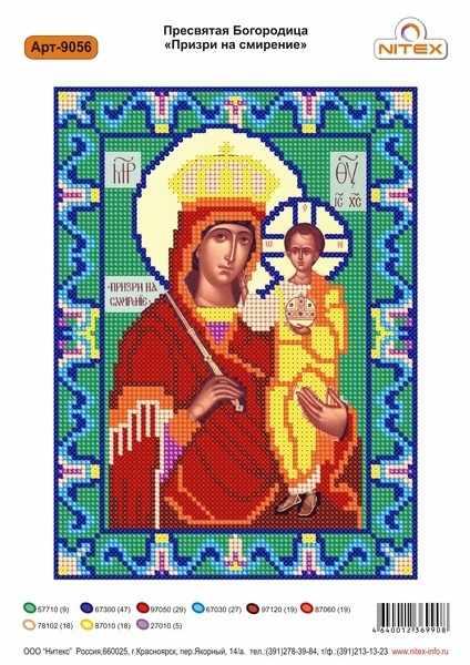 "9056 Пр.Богородица ""Призри на смирение"" - схема (Nitex)"