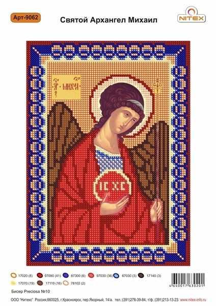 9062 Святой Архангел Михаил - схема (Nitex)