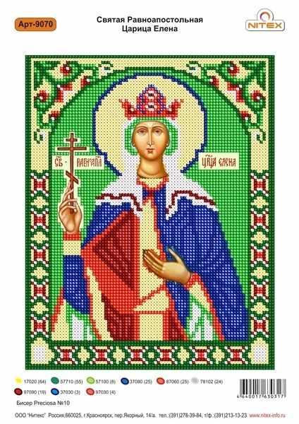 9070 Св. Равноапостольная Царица Елена - схема (Nitex)