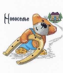 C151 Новоселье