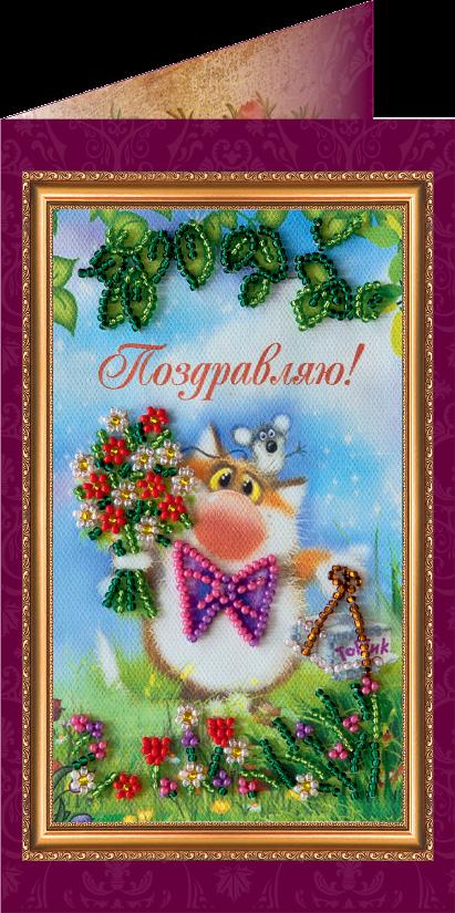 """АО-027 """"Поздравляю-5"""" набор-открытка"""