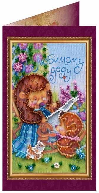 """АО-064 """"Любимому деду-1"""" набор-открытка"""