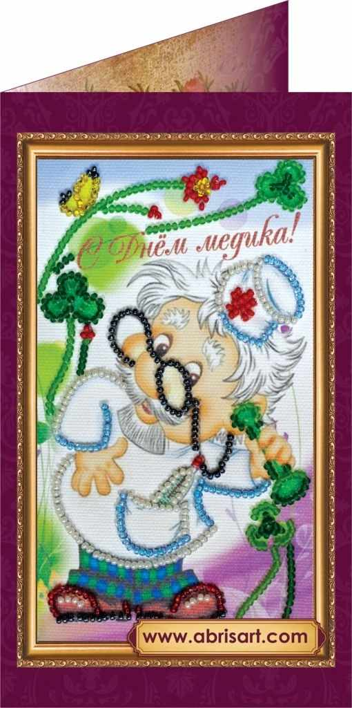 "АО-098 Набор-открытка ""С Днём медика-1"""