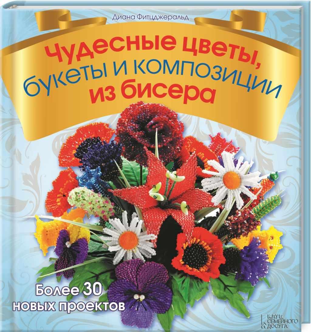 Чудесные цветы, букеты и композиции из бисера  Фитцджеральд Д.