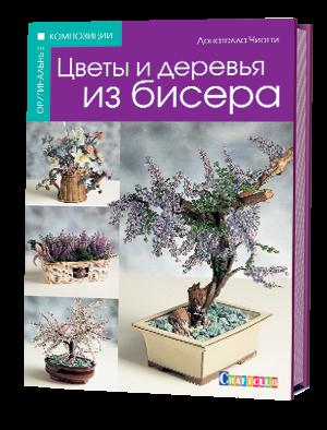 Цветы и деревья из бисера  Донателла Чиотти
