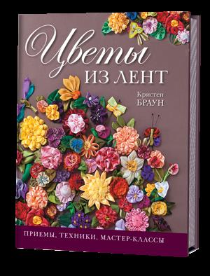 Цветы из лент: приемы, техники, мастер-классы. Кристен Браун