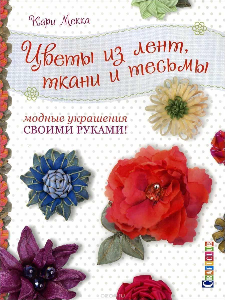 Цветы из лент, ткани и тесьмы. Модные украшения своими руками Кари Мекка