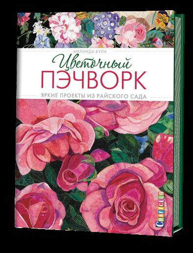Цветочный пэчворк. Яркие проекты из райского сада Мелинда Була