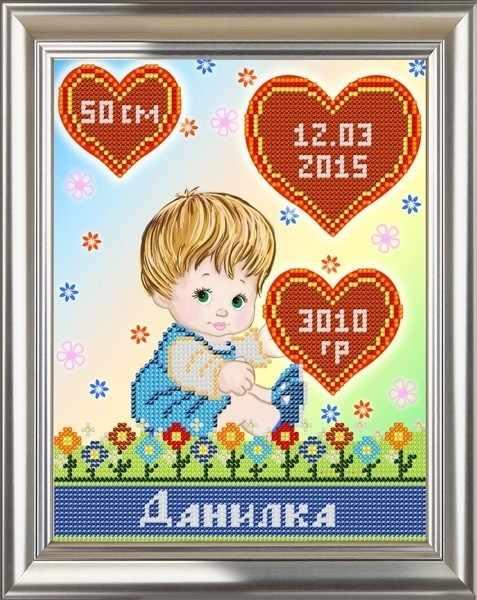 """ДС-567 Метрика для мальчика """"Сердечко"""" - схема (Велисса)"""