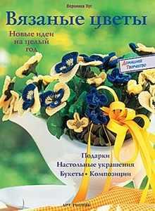 ДТ: Вязаные цветы: Новые идеи на целый год