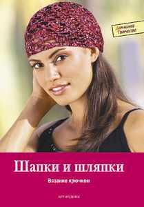 ДТ: Шапки и шляпки: Вязание крючком