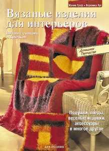 ДТ: Вязаные изделия для интерьеров Жанне Граф,Вероника Хуг