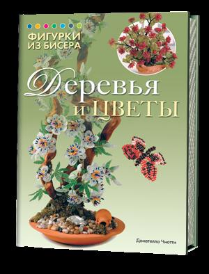 Фигурки из бисера: Деревья и цветы. Донателла Чиотти.